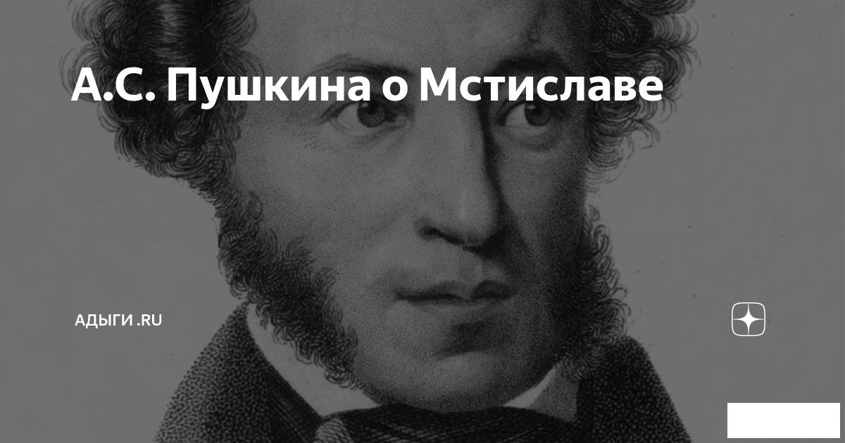 А.С. Пушкина о Мстиславе