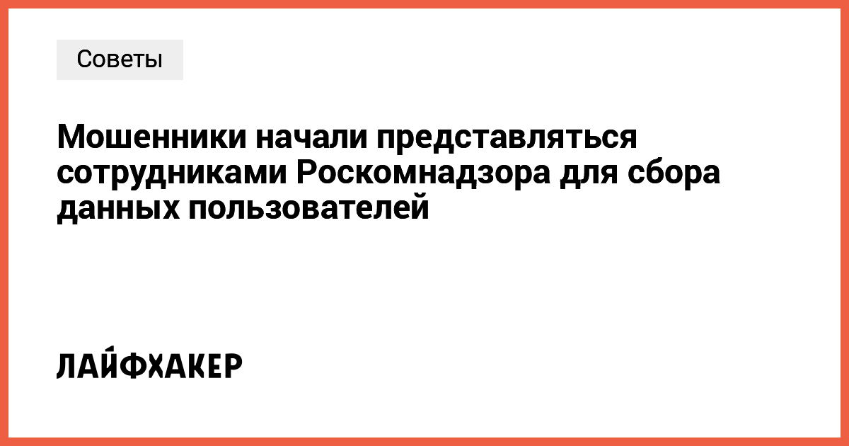 Мошенники начали представляться сотрудниками Роскомнадзора для сбора данных пользователей