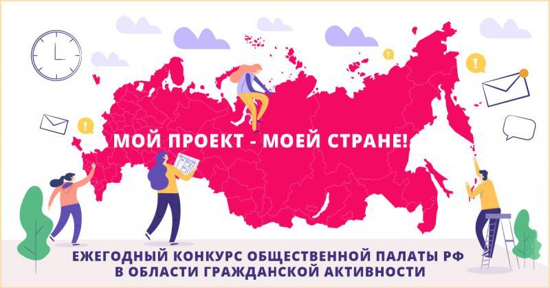 Прием заявок на участие в конкурсе социально значимых проектов «Мой проект - моей стране» продлен