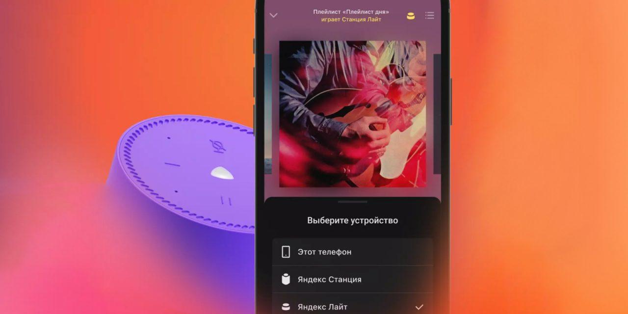 Приложение «Яндекс.Музыка» научилось управлять воспроизведением на «Станциях»