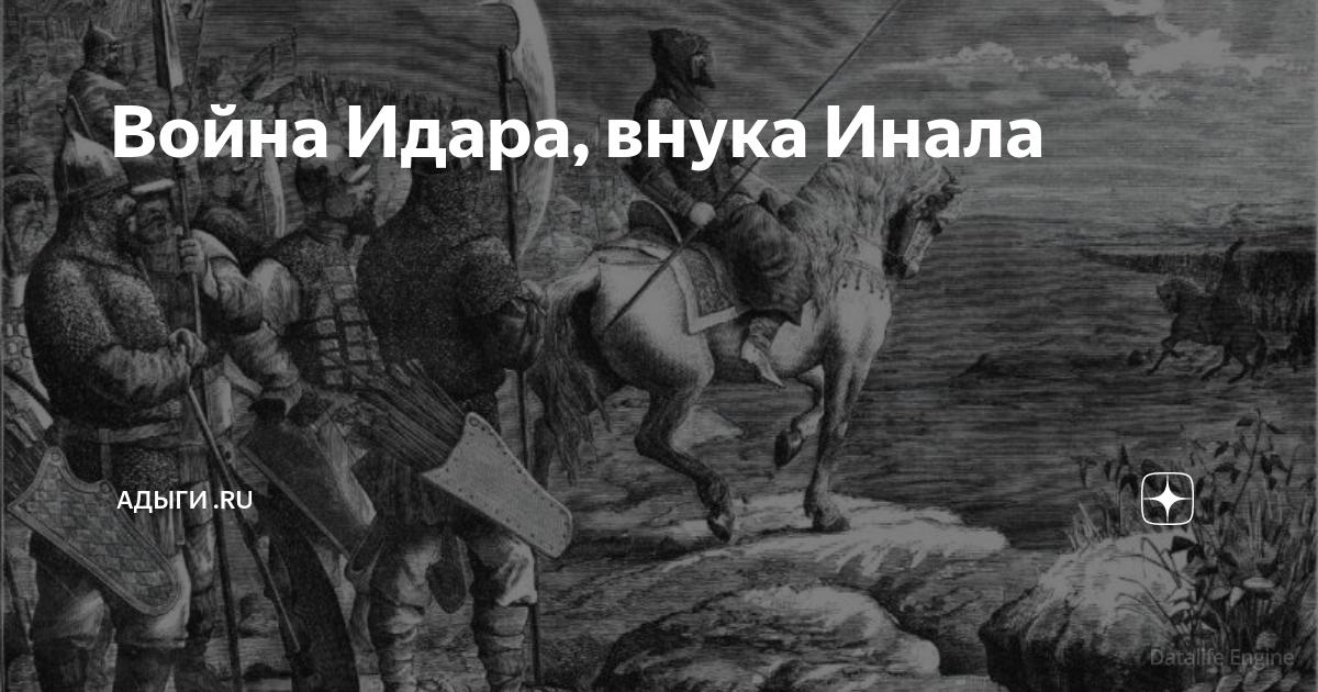 Война Идара, внука Инала