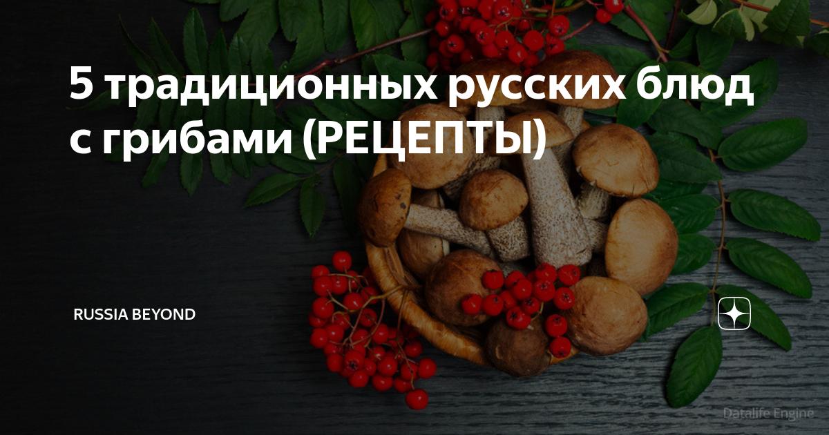 5 традиционных русских блюд с грибами (РЕЦЕПТЫ)