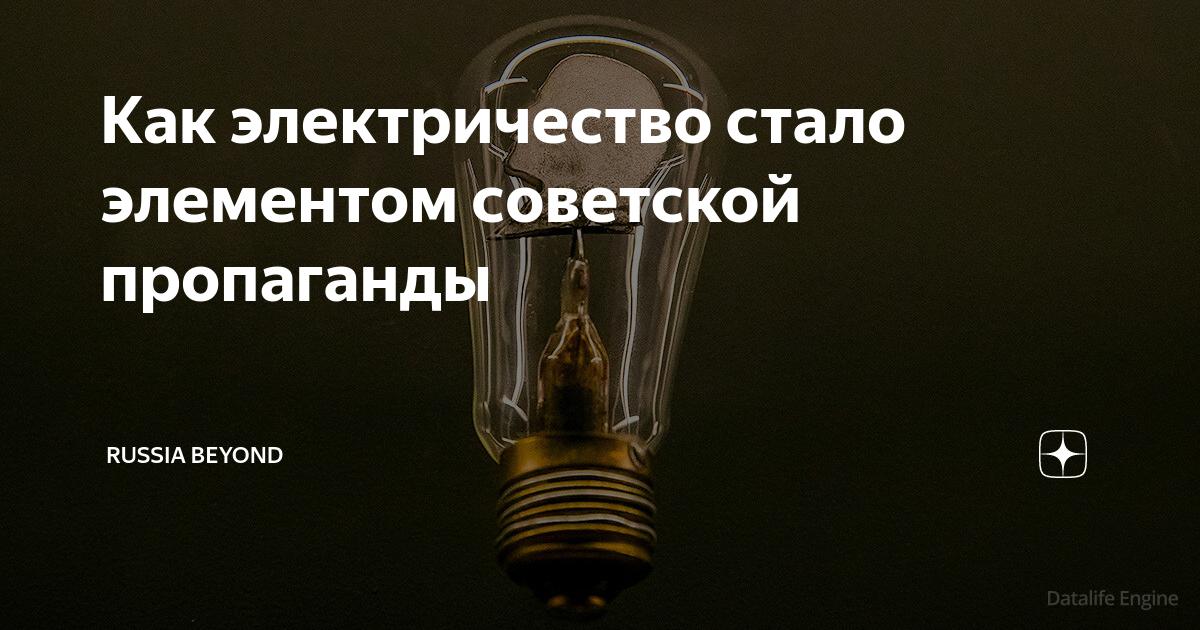 Как электричество стало элементом советской пропаганды