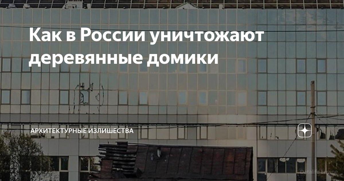 Как в России уничтожают деревянные домики