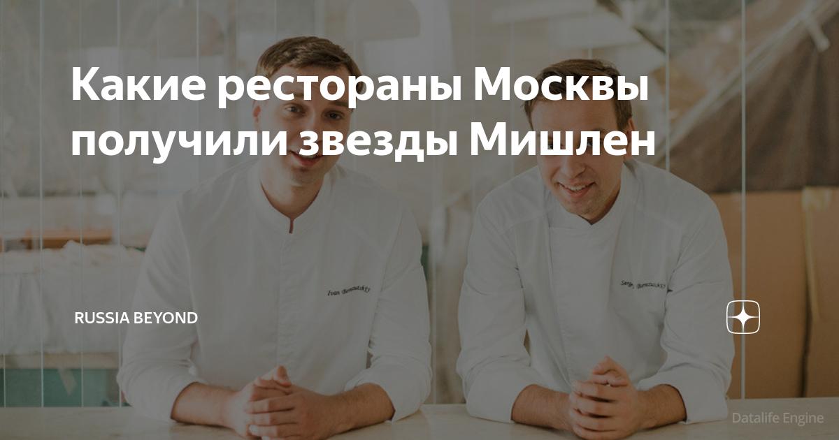 Какие рестораны Москвы получили звезды Мишлен