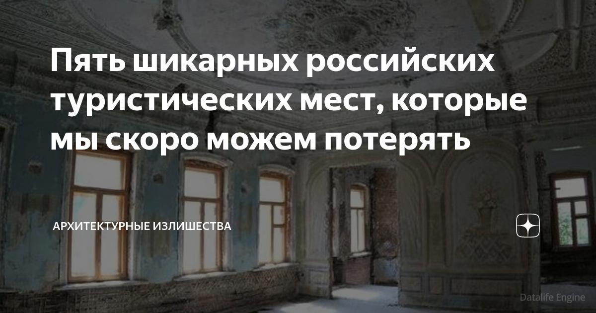 Пять шикарных российских туристических мест, которые мы скоро можем потерять