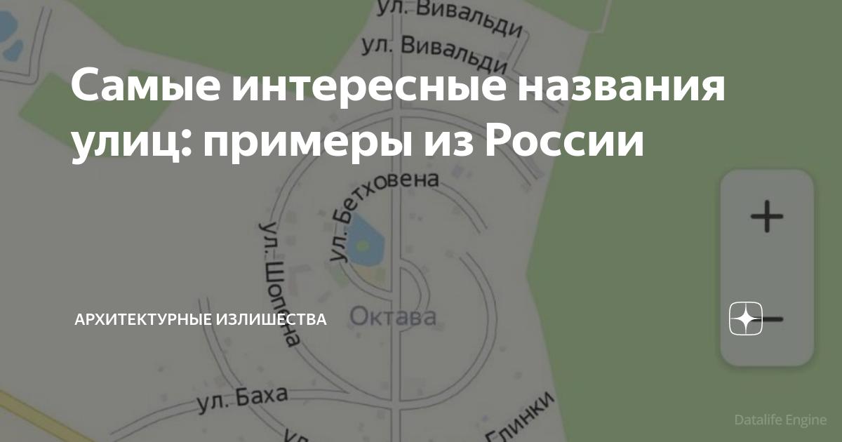 Самые интересные названия улиц: примеры из России