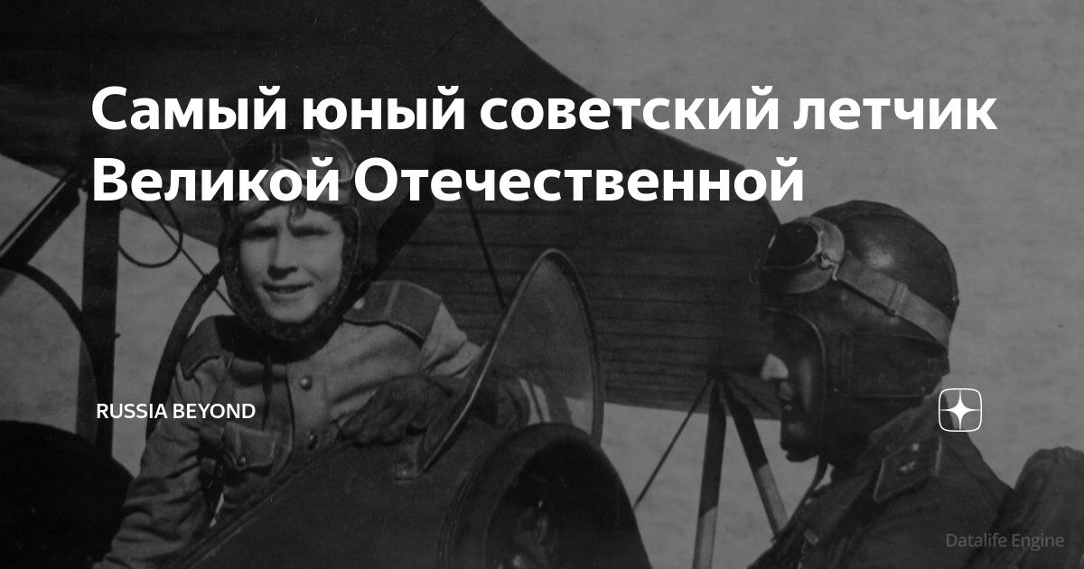 Самый юный советский летчик Великой Отечественной