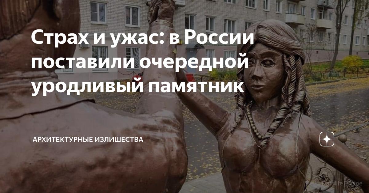 Страх и ужас: в России поставили очередной уродливый памятник